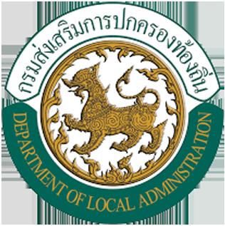 ข้อบัญญัติองค์การบริหารส่วนตำบล เรื่อง งบประมาณรายจ่ายประจำปีงบประมาณ พ.ศ.2564